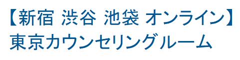 新宿駅4分 渋谷2分 池袋駅1分 東京カウンセリングルーム 当日予約可 22:00まで